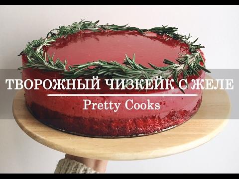 Рецепт чизкейк с желе простые и вкусные
