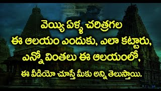 Wonders about Brihadeshwara Temple | Thanjavur | viral video | viral facts | piligrims | Devalayalu
