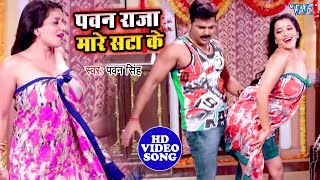 #Pawan_Singh का यह गाना 2019 में तहलका मचा दिया - पवन राजा मारे सटा के