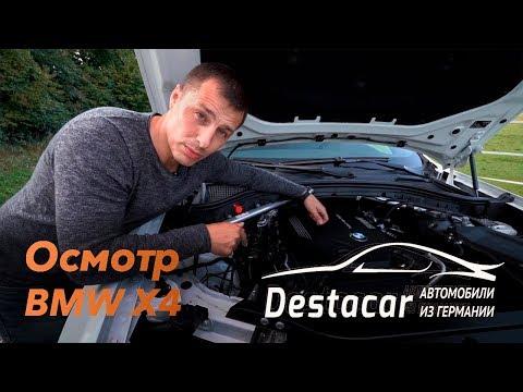 Осмотр BMW X4 M Paket /// Автомобили из Германии
