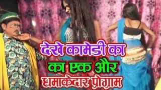 देखे कॉमेडी का एक और धमाकेदार प्रोग्राम !! Bhojpuri Live Program 2019 #SvMusic
