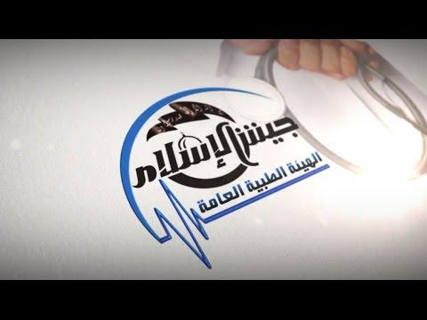 برومو يبين عمل الهيئة الطبية في جيش الاسلام لرعاية الجرحى والمصابين على أرض الغوطة