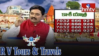 Director RV Ramana About Kasi Yatra in Karthika Masam | RV Tours And Travels | 18-07-2018 | hmtv