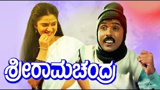 Chandra - Sri Ramachanda 1992: Full kannada Movie