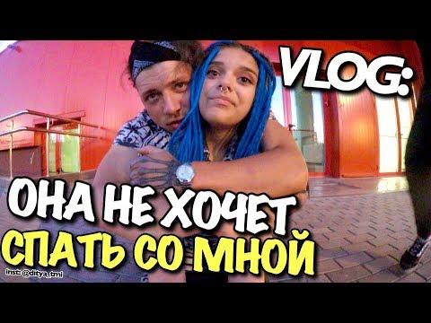 VLOG: ШКОЛЬНИЦА НЕ ХОЧЕТ СПАТЬ СО МНОЙ  / Андрей Мартыненко