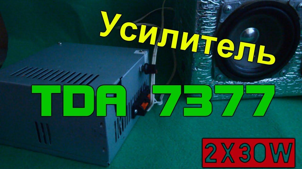 Усилитель на TDA 7377 2x30W Все своими руками Мастерская Эдуарда Орлова 94