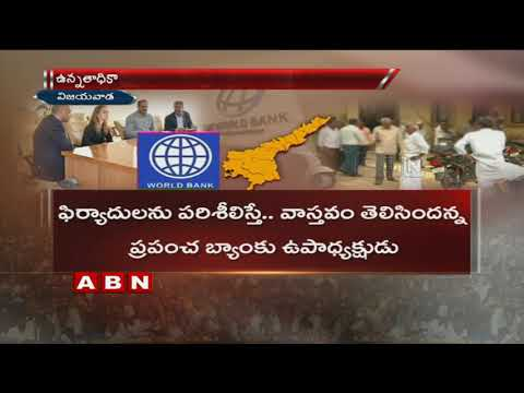 World Bank Panel Ready To Give Appraisal For Capital City Development Loan For AP | ABN Telugu