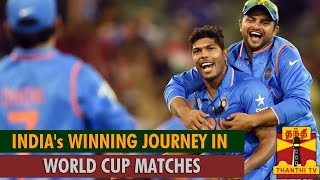 India's Winning Journey in World Cup Matches
