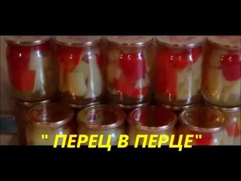 "РЕЦЕПТ БОЛГАРСКОГО ПЕРЦА "" ПЕРЕЦ В ПЕРЦЕ"""