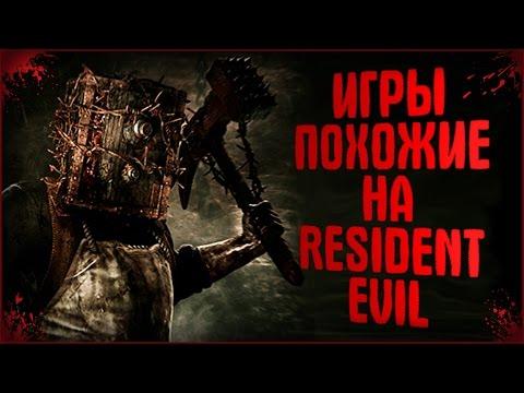 Resident Evil 7 | Лучшие игры похожие на Обитель Зла | ТОП 10