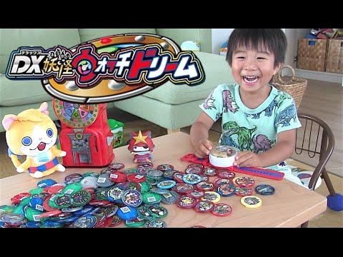 3才の甥っ子とDX妖怪ウォッチドリームで遊んでみた♪  Yo-kai Watch