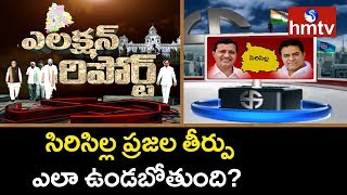 Political Report of Sircilla Constituency | Election Report | hmtv
