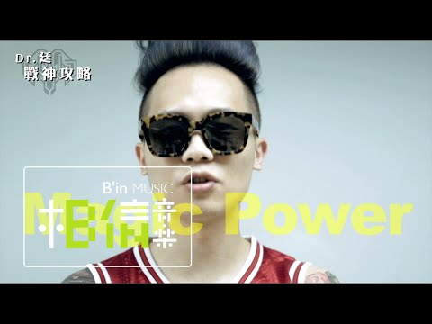 MP魔幻力量「戰神攻略-MAGIC POWER篇」