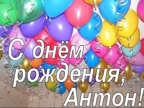 Поздравления на день рождение антону