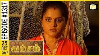 Vamsam - வம்சம் | Tamil Serial | Sun TV |  Epi 1317 | 25/10/2017 | Vision Time