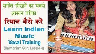 रियाज़ कैसे करे Learn Indian Music Vocal Training Harmonium Guru