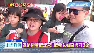 20190206中天新聞 韓流吸人! 內門請女婿席開523桌創新高