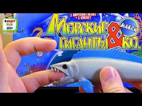 Морские Гиганты и КО МАКСИ новинка от Деагостини