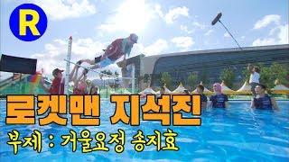 [런닝맨]런닝맨 EP4/ 로켓맨 지석진...거울요정 송지효