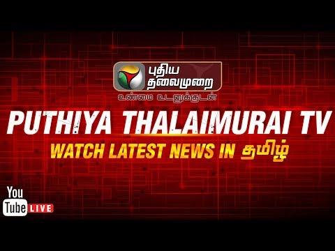 🔴 LIVE: Puthiya Thalaimurai TV  Live Streaming  | Tamil News | நேரலை
