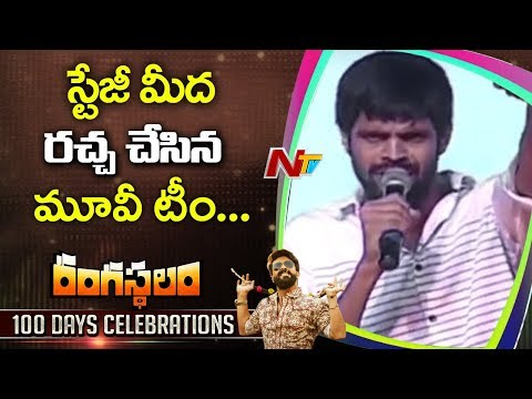 Movie Team Crazy Speech at Rangasthalam 100 Days Celebrations | Ram Charan | Samantha | Aadhi
