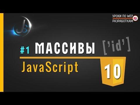 JavaScript - #10 МАССИВЫ = [ ] / Понятие и назначение их в JS