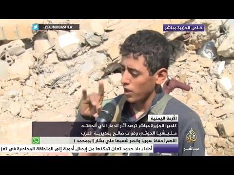 فيديو: شاهد .. ماذا قال طالب يمني للحوثين بعد تدميرهم لمدرسته