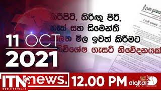 ITN News 2021-10-11 | 12.00 PM
