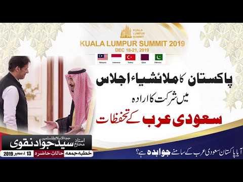 Pakistan ka Malaysia Summit mai Shirkat ka Ailan, Saudia ke Tahaffuzaat | Agha Syed Jawad Naqvi