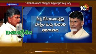 CM Chandrababu To Meets With TTDP Leaders Over TS Politics | Hyderabad
