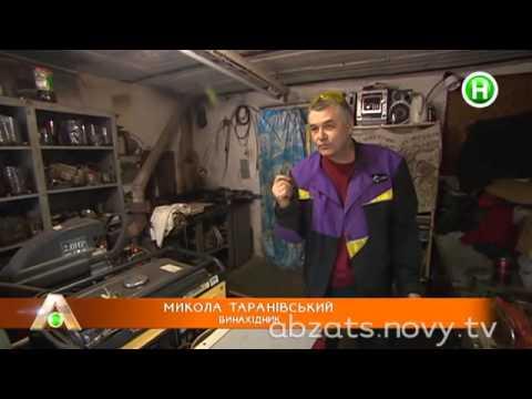 Украинский Исаак Ньютон и его необыкновенное изобретение! - 18.11.2013