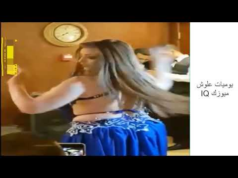 رقص مصري نار بملابس رقاصه واجمل حركات جسم مغريه thumbnail