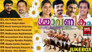 Sravanikam - New Malayalam Onam Songs 2014 - Audio Jukebox [HD]
