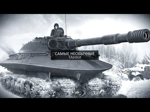 Самые необычные танки в истории часть