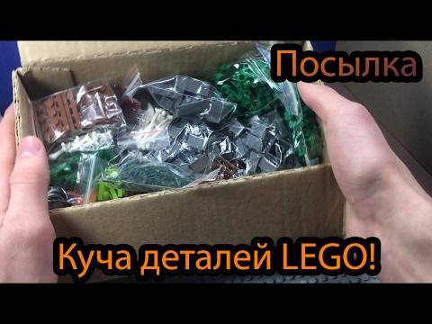 Куча деталей LEGO!! Посылка с бриклинк!! / parcel with Lego!!