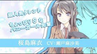 Seishun Buta Yaro wa Bunny Girl no Yume o Minai video 2