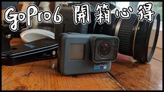 比想像還要再更好的GoPro6 | 熊掌開箱子 EP2 #評測