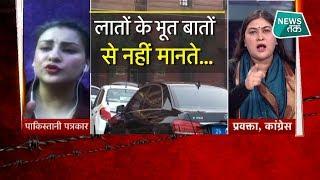 कांग्रेस की महिला नेता ने कर दी पाकिस्तानी पत्रकार की बोलती बंद! EXCLUSIVE   News Tak