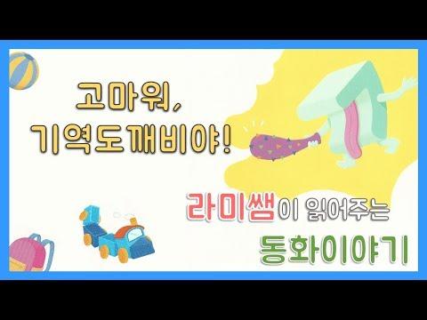 [루나유치원] 기역기역 뚝딱!!