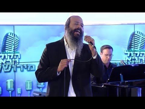 הקול הבא מירושלים I אהרן דנין I מלאכי רחמים Hakol Haba S2 I Ahron Danin I Malachei Rachamim I