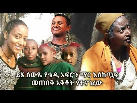 Mesfin Feyisa On Teddy Afro's Mar Eske Tuaf
