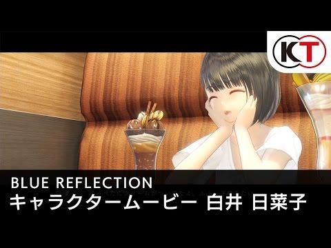【PS4/PSVita】『BLUE REFLECTION 幻に舞う少女の剣』キャラクタームービー 白井 日菜子が公開