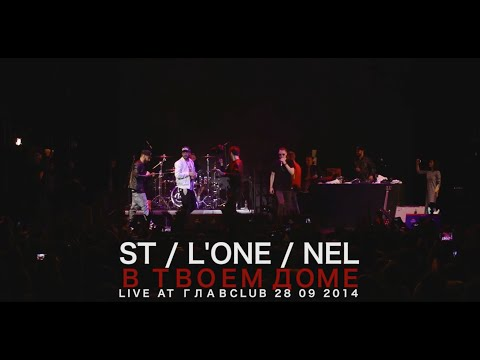 ST / L'ONE / NEL - #втвоемдоме (LIVE ГЛАВCLUB 2014)
