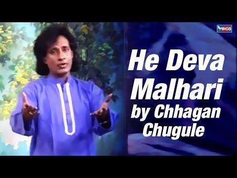 Khandoba Marathi Gondhal - He Deva Malhari by Chhagan Chugule...