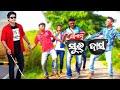 Chipudi Delu Dil Ta   New Odia Movie #Srimansurdas Songs || Human Sagar , Babusan , Bhoomika .
