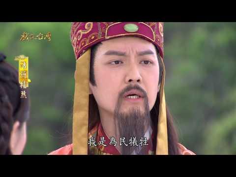 台劇-戲說台灣-活符擋煞-EP 16