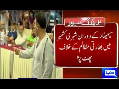 A man started abusing Indian forces for Kashmir in seminar | Dunya News