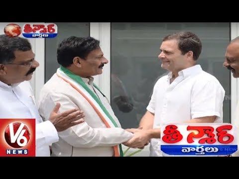 Byreddy Rajasekhar Reddy Joins Congress In The Presence Of Rahul Gandhi | Teenmaar News