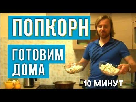 Как приготовить попкорн в домашних условиях за 10 минут