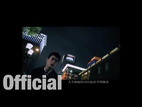 陳冠希 - I Can fly 我可以 MV
